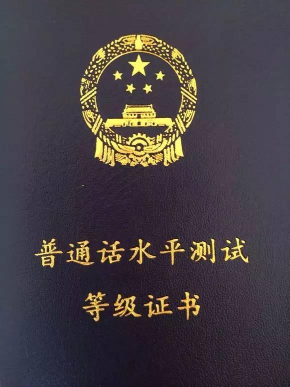 普通话证书